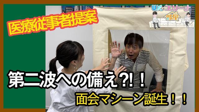画像: 第二波への備え⁈医療従事者が考えた面会‼︎ www.youtube.com