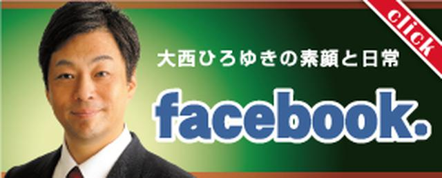 画像: 大西ひろゆき公式サイト