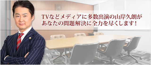 画像: 山岸久朗法律事務所|大阪府大阪市北区の法律事務所