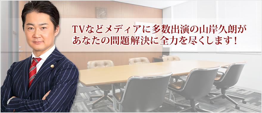 画像: 山岸久朗法律事務所 大阪府大阪市北区の法律事務所