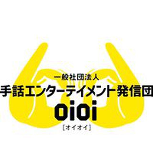 画像: 手話エンターテイメント発信団oioi
