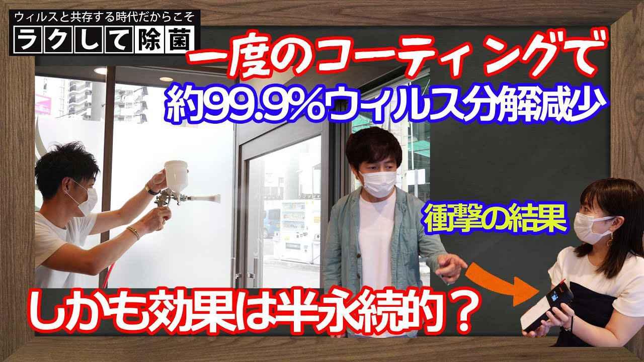 画像: 【医療従事者が提唱】コロナと共存する最強の選択‼︎ラクで効果的なウィルス対策とは? www.youtube.com