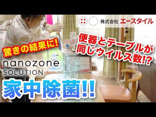 画像: 【コロナ対策】ナノゾーンソリューションで家中を抗菌コーティングしてみた!!【nanozone SOLUTION】 www.youtube.com