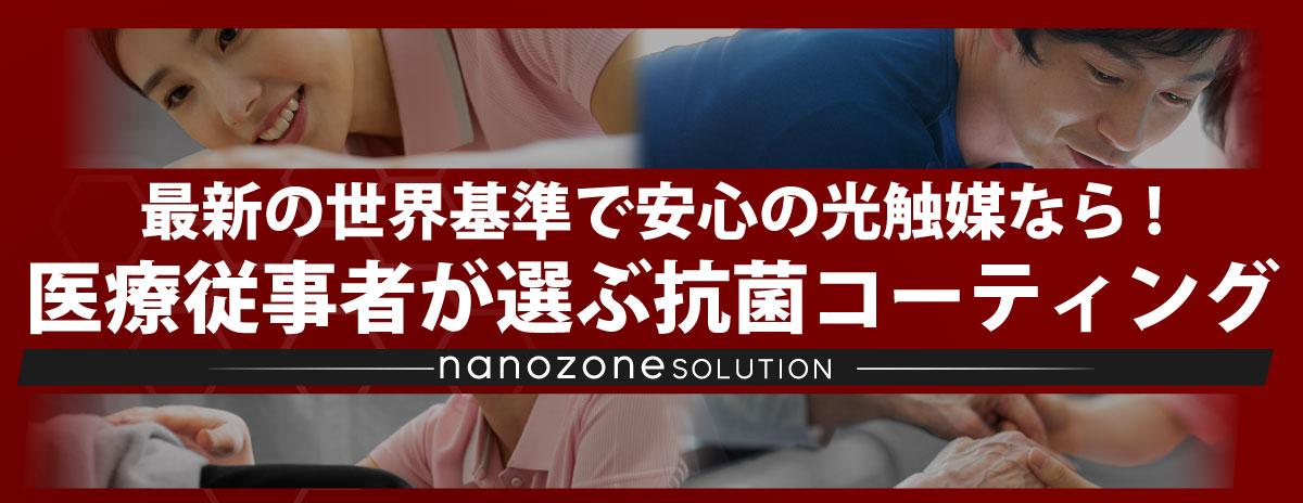 画像: nanozone|医療•介護従事者が選んだ次世代型ウィルス対策