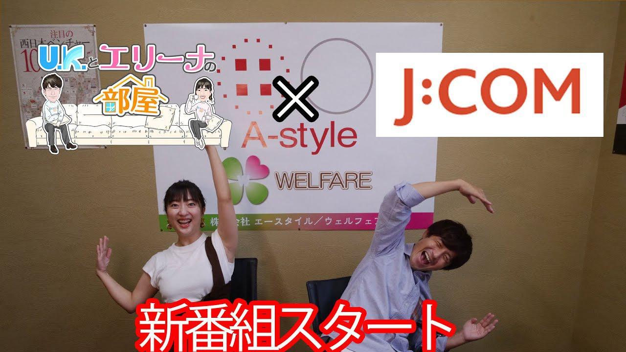 画像: 【毎日放送】J :COMでU.K.とエリーナ秘書の新番組放送開始!! www.youtube.com