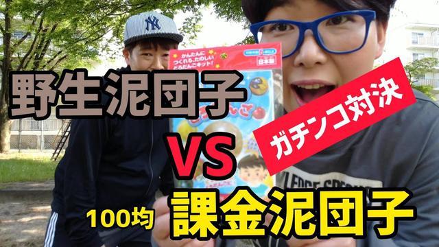 画像: 【ガチンコ対決】野生泥団子 VS 課金泥団子 www.youtube.com