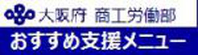 画像: 大阪府/商工労働部