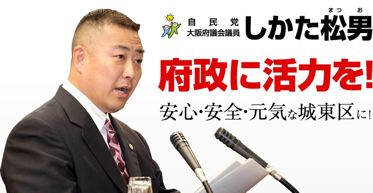 画像: 大阪府議会議員 しかた松男(まつお)オフィシャルウェブサイト
