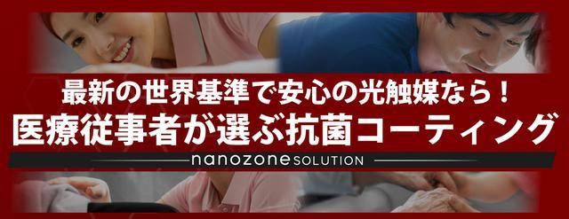 画像: nanozone 医療•介護従事者が選んだ次世代型ウィルス対策