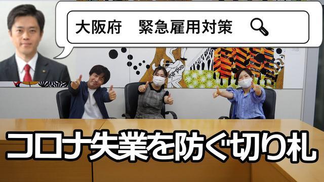 画像: 【これでわかる】10万人超のコロナ失業を防げ!?「大阪府雇用促進支援金」制度とは www.youtube.com