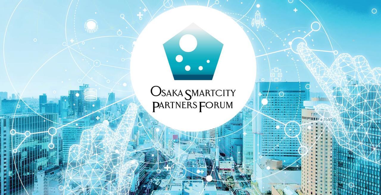 画像: 大阪スマートシティパートナーズフォーラム