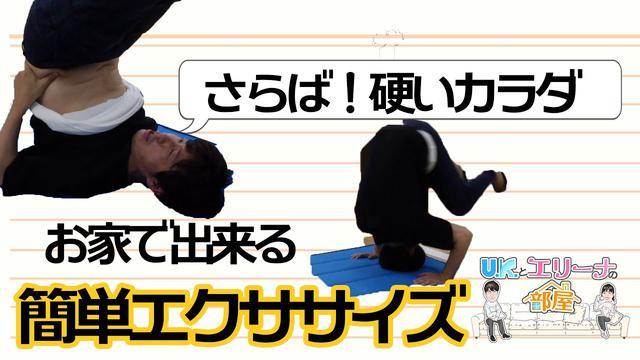 画像: おうちで簡単エクササイズ!!最先端放課後等デイサービスの運動療育って? www.youtube.com