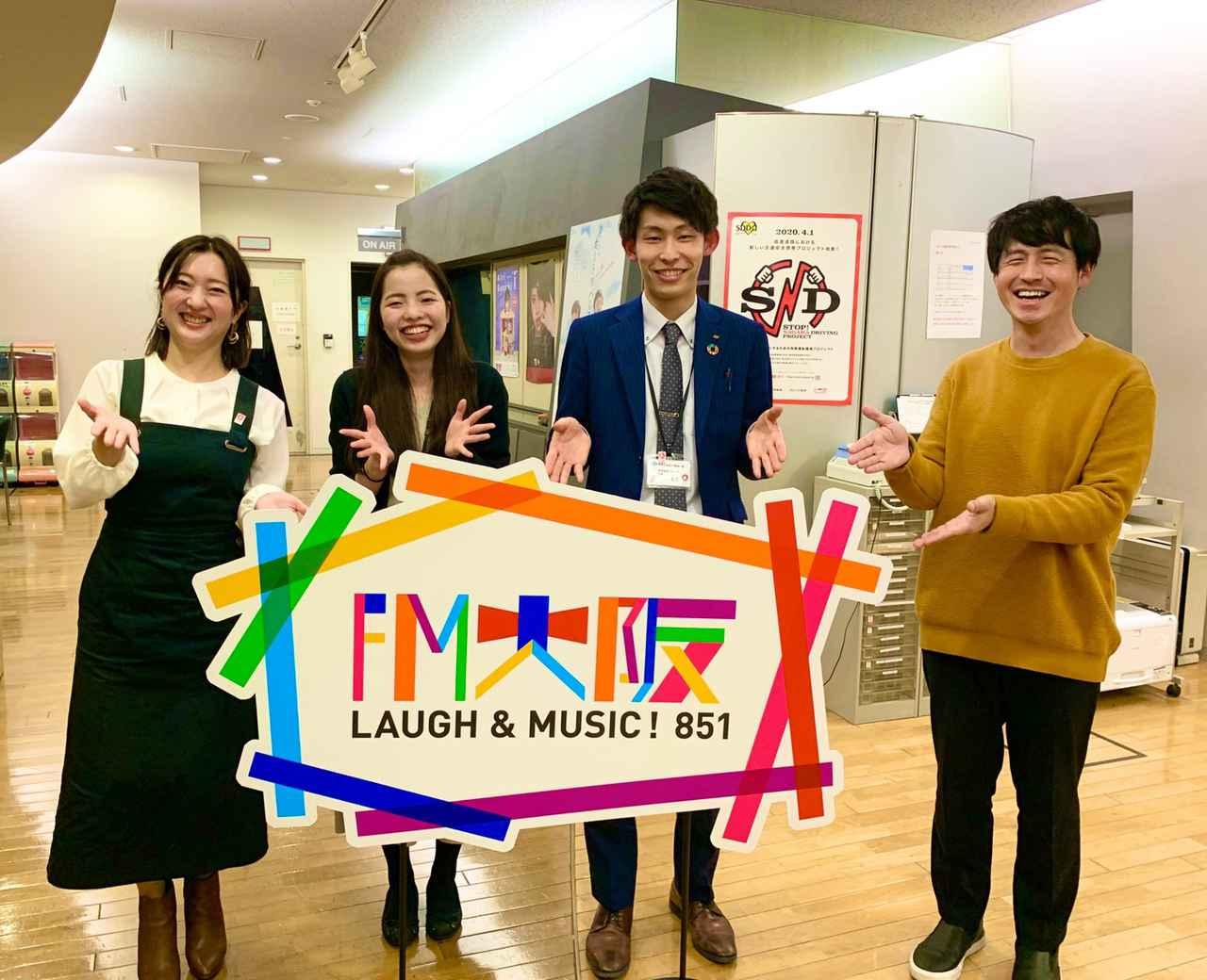 画像: OSAKA NOW & FUTUREのゲストは大阪府 政策企画部万博協力室総務企画グループ・上原ななさんと政策企画部万博協力室事業推進グループ・上田智生さん。