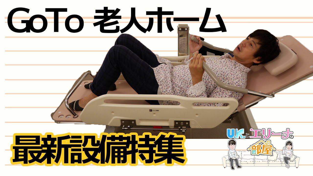 画像: 【GoTo老人ホーム】クリニック併設の地域最安介護施設の最新設備に密着 www.youtube.com
