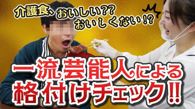 画像: 一流芸能人による格付けチェック!! youtu.be