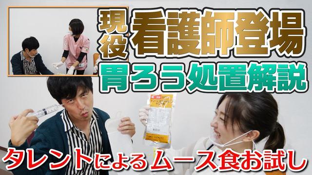 画像: 【胃ろう】現役看護師による解説とムース食試してみた www.youtube.com