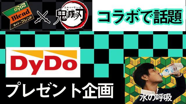 画像: 【鬼滅缶ゲットなるか】ダイドードリンコプレゼント企画 www.youtube.com