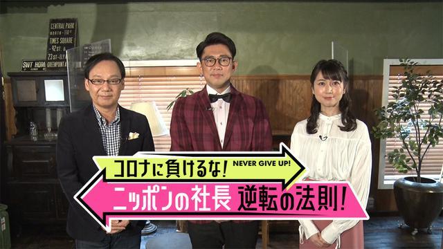 画像: コロナに負けるな!ニッポンの社長 逆転の法則|BS日テレ