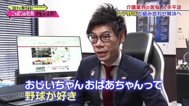 画像: コロナに負けるな!ニッポンの社長 逆転の法則!(BS日テレさまに許可を得てアップをしています) www.youtube.com