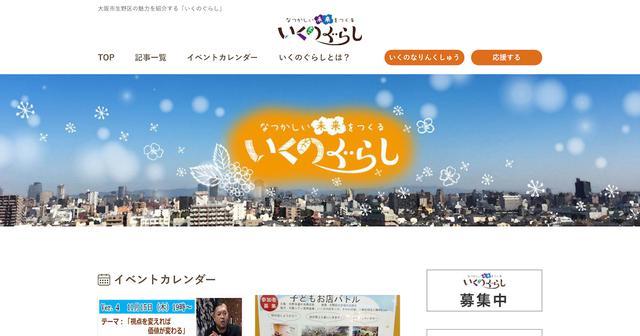 画像: いくのぐらし.com運営団体・一般社団法人「いくのもり」について|大阪市生野区の魅力紹介(いくのぐらし)