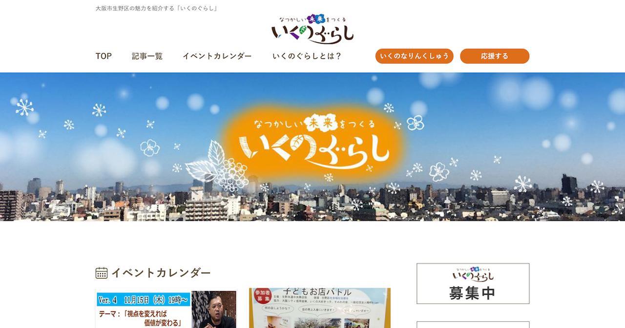 画像: いくのぐらし.com運営団体・一般社団法人「いくのもり」について 大阪市生野区の魅力紹介(いくのぐらし)