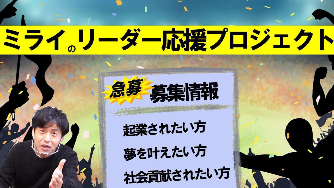 画像: 【起業家支援】完全バックアップ付き!あなたのビジネスプランを実現しませんか? www.youtube.com