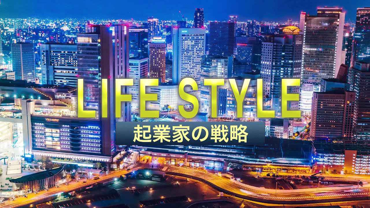 画像1: 【J:COM放送中】LIFESTYLE~起業家の戦略~ youtu.be