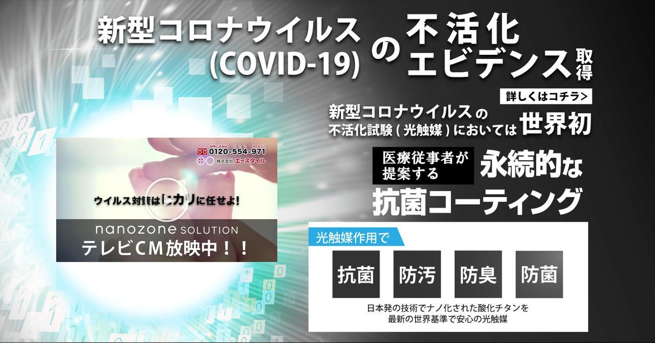 画像: 新型コロナウイルス対策エビデンス取得済み nanozone SOLUTIONS