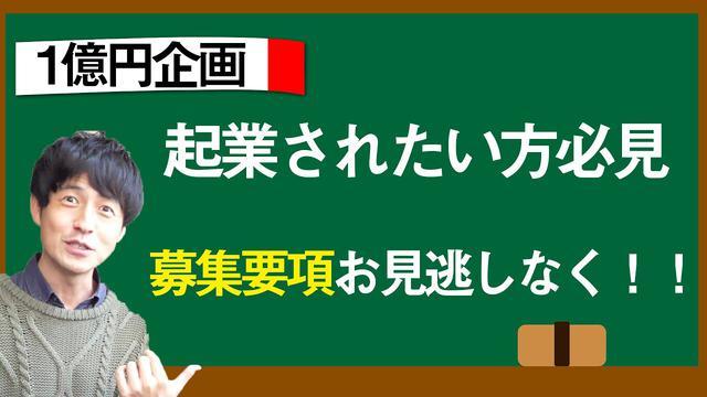 画像: 【1億円企画】起業したい方必見です。【募集要項公開中】 www.youtube.com