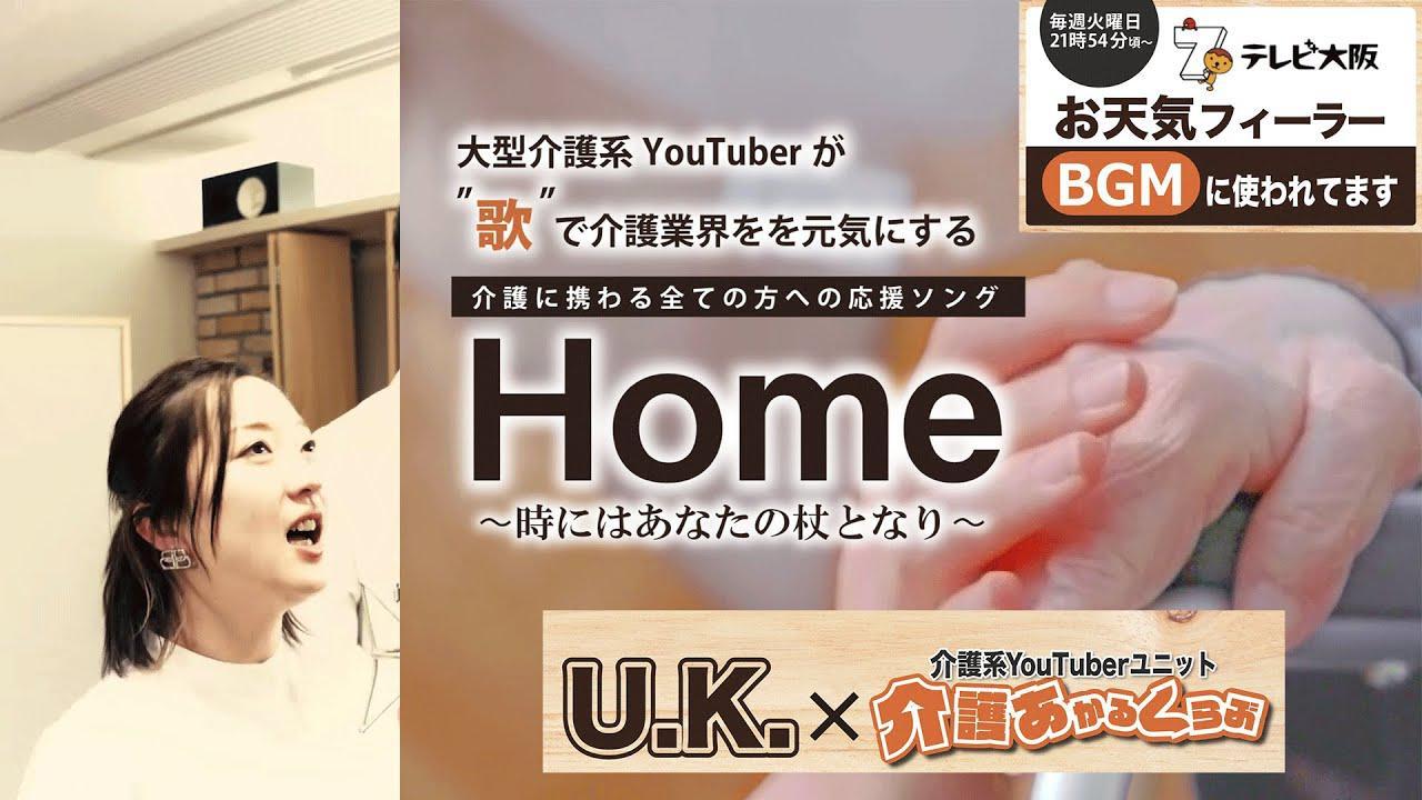 画像1: Home〜時にはあなたの杖となり〜 MV www.youtube.com