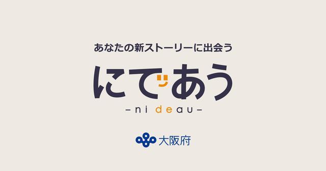 画像: にであう-nideau-(大阪府緊急雇用対策特設ホームページ)