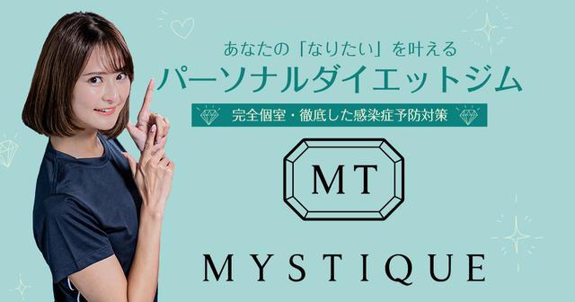画像: MYSTIQUE(ミスティーク)| 上質で格安のパーソナルジム