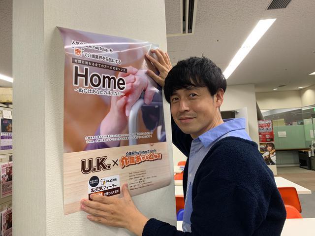 画像: ★局内にポスターを貼って回るU.K.さん。