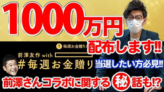 画像: 【重大発表】前澤さんと1000万円お金贈り企画やります!趣旨・きっかけまで語ります youtu.be