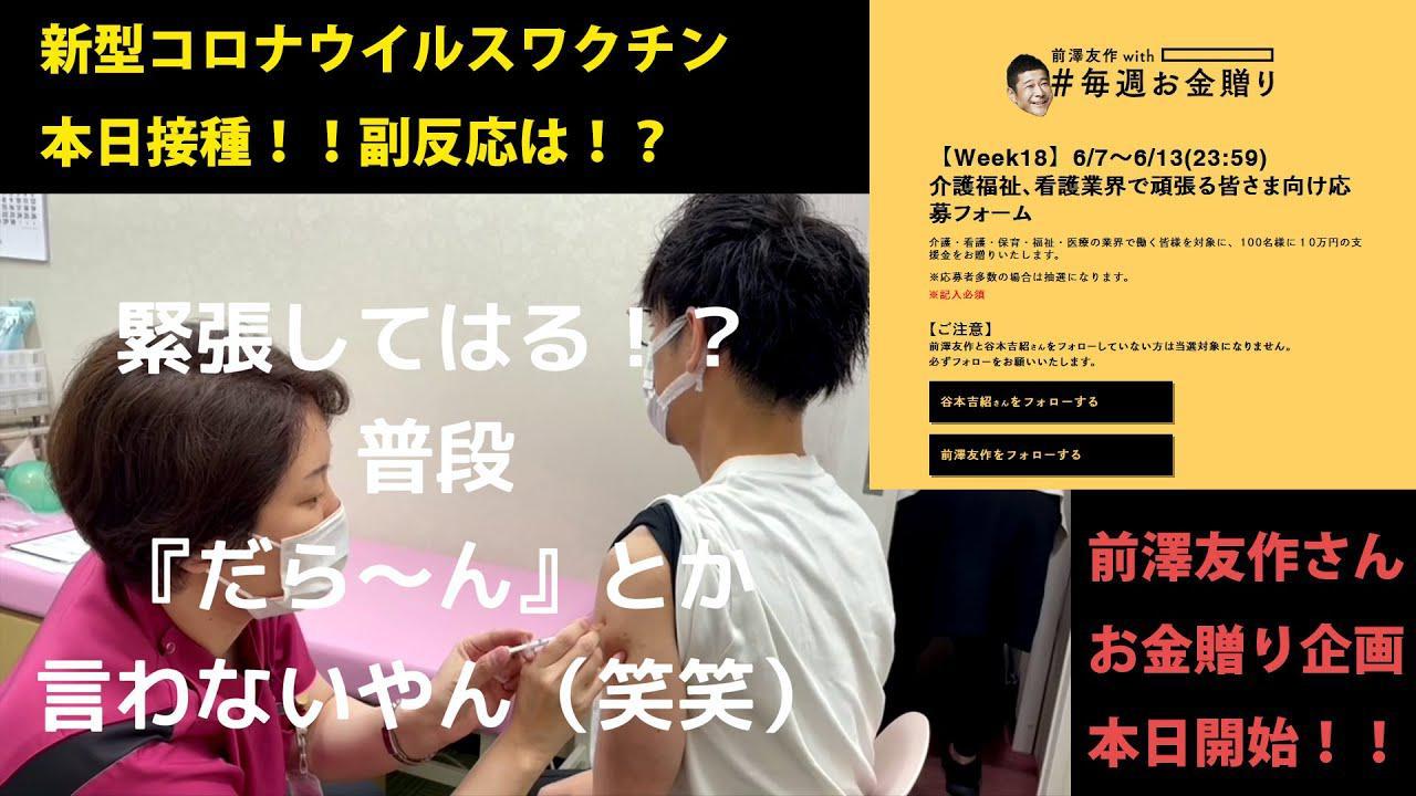 画像: 前澤友作お金贈りスタート日にコロナワクチンを打ってきた! www.youtube.com