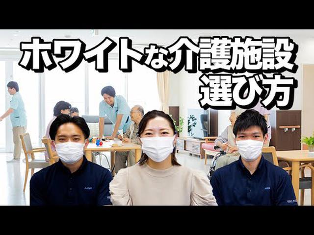 画像: 【激務とお別れ】ホワイトな介護施設の見抜き方をご紹介します! www.youtube.com