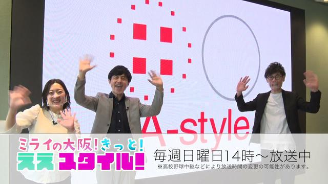 画像: 【新番組】ミライの大阪!きっと!ええスタイル www.youtube.com