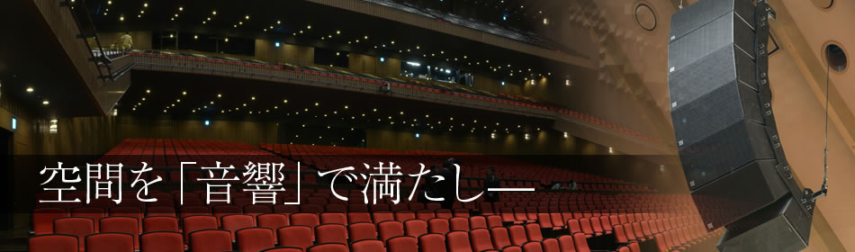 画像: 音響・映像・情報・セキュリティーシステムの設計・施工・メンテナンス ジャトー株式会社【JATO】
