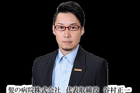 画像: 髪の病院 会長 谷村正一