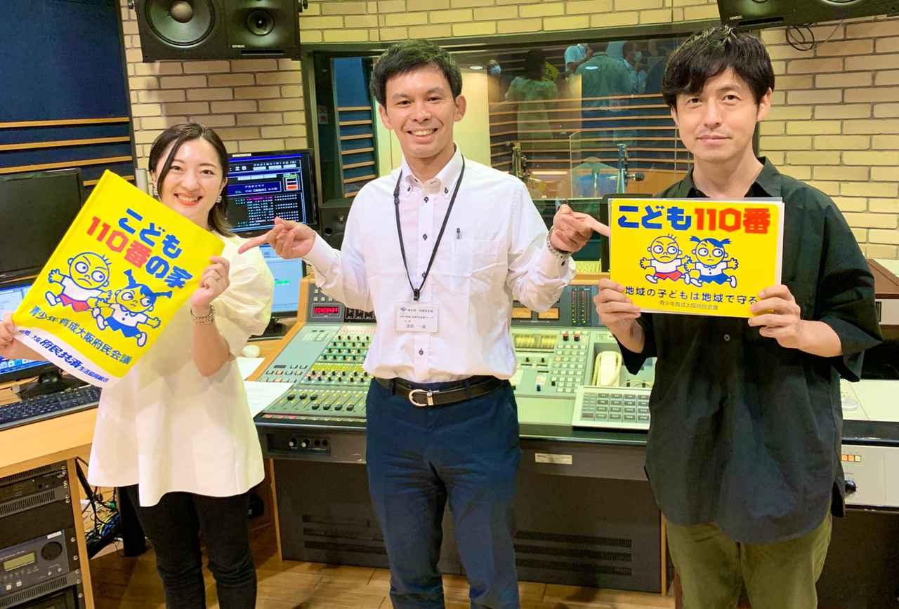 画像: OSAKA NOW & FUTUREのゲストは大阪府 政策企画部 青少年 地域安全室 治安対策課 地域防犯 推進グループ・淺尾一雄さん。