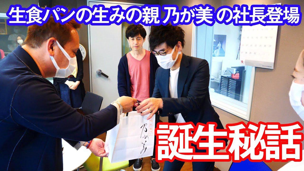 画像: 【社長インタビュー】生食パンの元祖 乃が美の誕生は、老人ホームの〇〇からだった!? www.youtube.com