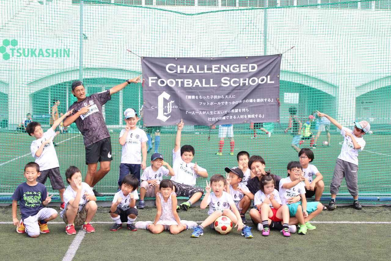 画像: Challenged Football School