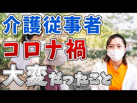 画像: 【介護業界】コロナ禍になって大変になったことを紹介します www.youtube.com