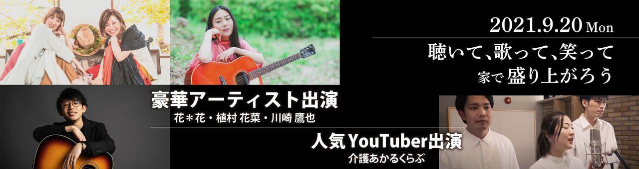 画像: OSAKA MUSIC STYLE | ジョブニティ