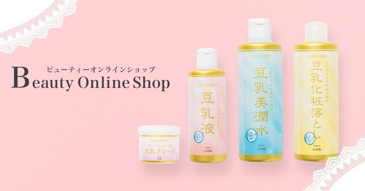 画像: Beauty Online Shop