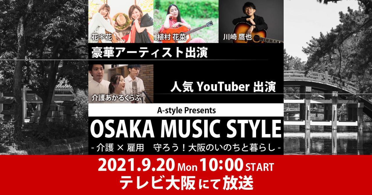 画像: OSAKA MUSIC STYLE