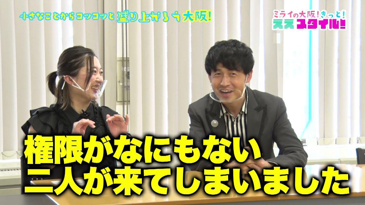 画像: 【新番組#1】ミライの大阪!きっと!ええスタイル! www.youtube.com
