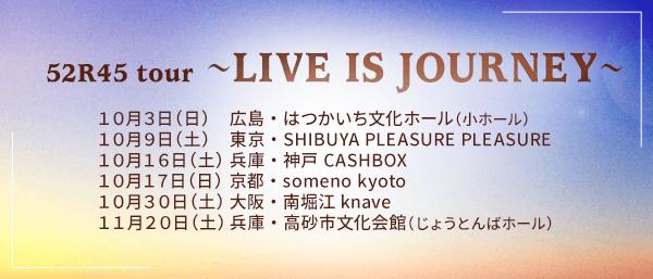 画像: 花*花ツアー「52R45 tour 〜 LIVE IS JOURNEY 〜」開催決定! – 花*花 OFFICIAL WEBSITE