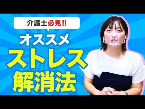 画像: 【介護職のストレス】おすすめのストレス解消法・対処法 www.youtube.com