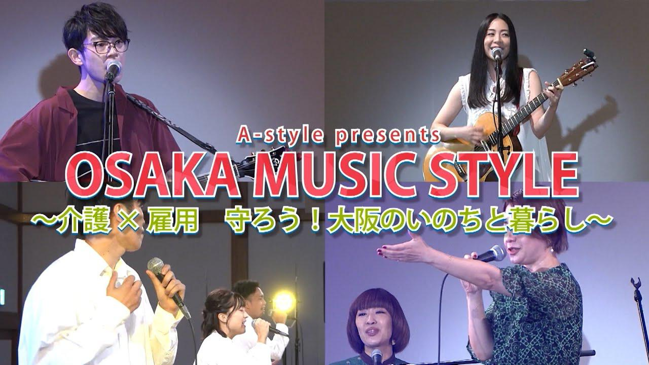 画像: 【期間限定公開】A-style presents OSAKA MUSIC STYLE 〜介護×雇用 守ろう!大阪のいのちと暮らし〜 www.youtube.com